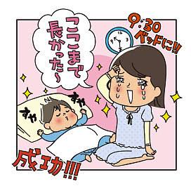 乳児の睡眠、どうしたらいいの?②